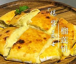 #爽口凉菜,开胃一夏!#爆浆芝士榴莲饼。的做法