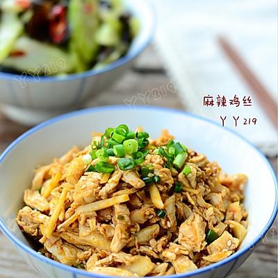 【麻辣鸡丝】:麻辣鲜香的凉菜