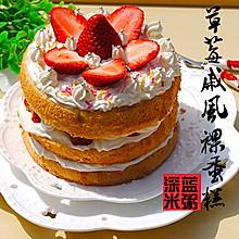 草莓原味戚风裸蛋糕——附雀巢淡奶油打发过程