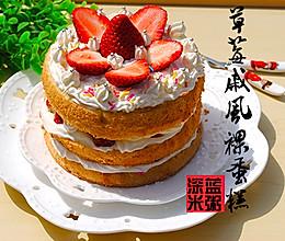草莓原味戚风裸蛋糕——附雀巢淡奶油打发过程的做法