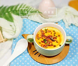 虾米炖鸡蛋羹的做法