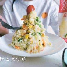 蟹柳土豆沙拉