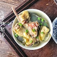 #父亲节,给老爸做道菜#一鸭三吃系列之三:海带鸭汤