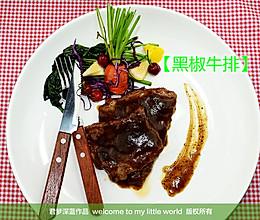 【黑椒牛排】--在家也可以做出高大上的牛排的做法