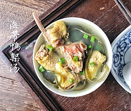 #父亲节,给老爸做道菜#一鸭三吃系列之三:海带鸭汤的做法