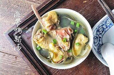 一鸭三吃系列之三:海带鸭汤
