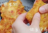 #肉食主义狂欢#超快速度完成的鸡胸肉蔬菜饼,营养均衡不油腻!的做法