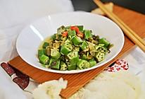中式菜谱 酸菜秋葵,时令开胃菜 #硬核菜谱制作人#的做法