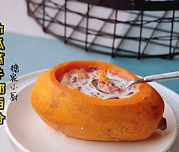 #精品菜谱挑战赛#木瓜蒸牛奶百合的做法
