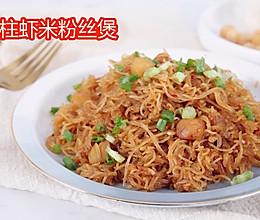 瑶柱虾米粉丝煲的做法