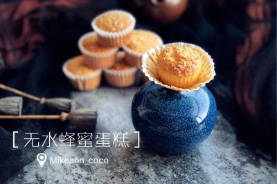 无水蜂蜜蛋糕(附不易消泡翻拌方法)