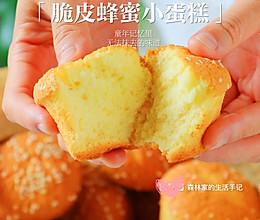 自制【脆皮蜂蜜小蛋糕】满满小时候的味道的做法
