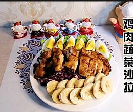鸡肉蔬菜沙拉拼盘的做法