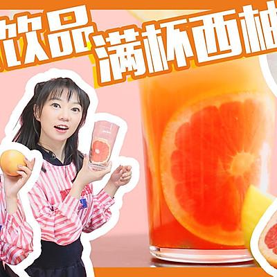 完美复刻喜茶爆款——满杯红柚