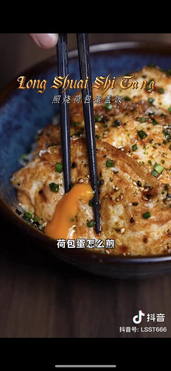 日式照烧荷包蛋,比肉还赞!