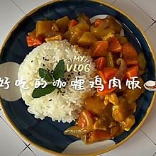#夏日撩人滋味#好吃的咖喱鸡肉饭