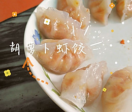 水晶胡萝卜虾饺的做法