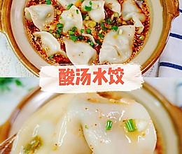 冬至必备!酸辣开胃的懒人酸汤水饺!的做法