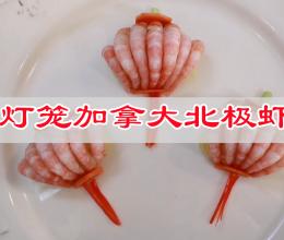既美味又高级的新吃法,灯笼加拿大北极虾快手菜的做法
