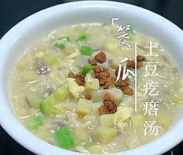 #憋在家里吃什么#筊瓜土豆双层疙瘩汤的做法