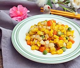 马蹄清炒玉米粒  宝宝健康食谱的做法