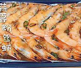 蒜蓉粉丝虾|低脂高蛋白的做法