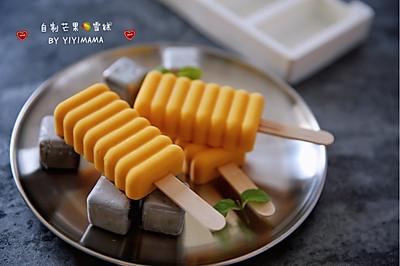低卡芒果雪糕-减肥也能放心吃,松软口感酷似冰激凌美味停不了
