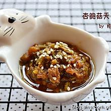 杏鲍菇天贝酱