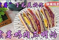 #营养小食光# 紫薯鸡肉三明治的做法