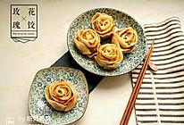 玫瑰花饺的做法