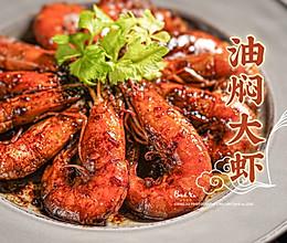 好吃到舔手指的油焖大虾❗️零难度 10分钟搞定的做法