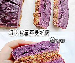 #一周减脂不重样#减脂紫薯燕麦蛋糕‖不加面粉的做法