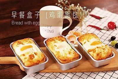 早餐盒子(鸡蛋面包)