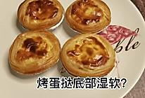 低热量蛋挞的做法
