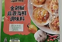#饕餮美味视觉盛宴#剁椒蒜蓉生蚝的做法