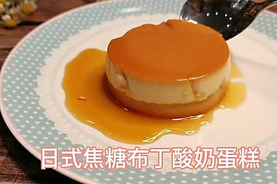 囗感惊艳的焦糖布丁酸奶蛋糕