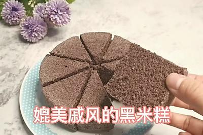 媲美戚风的黑米糕
