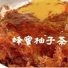 蜂蜜柚子茶~这个秋冬的暖心热饮!喝出好气色,喝出好心情!