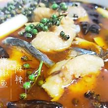 麻辣藤椒鱼
