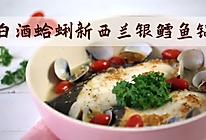 白酒蛤蜊新西兰银鳕鱼锅的做法