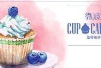 一分钟蛋糕——微波炉蓝莓纸杯蛋糕的做法