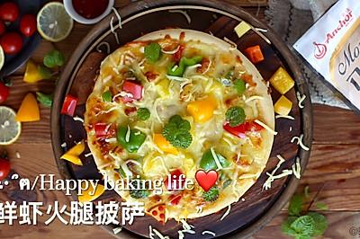 简单易做又好吃的鲜虾火腿风披萨