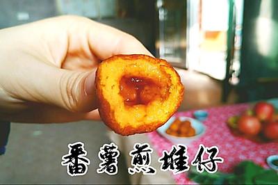 揉完就炸——流汁的红薯丸子