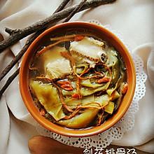 【秋季滋补】剑花排骨汤