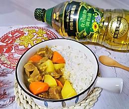 #新春美味菜肴#新春牛气加力之咖喱牛腩盖饭的做法