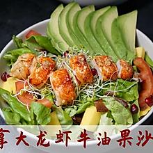 加拿大龙虾牛油果沙拉