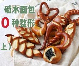"""#""""佳""""节好滋味# 【上期】干货-碱水面包的10种整形方法的做法"""
