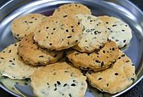 黑芝麻咸香饼干的做法