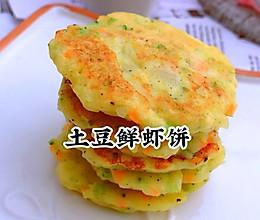 宝宝食谱−−−土豆鲜虾饼的做法