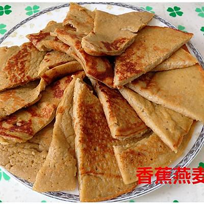 【多妈爱下厨】排毒减肥的香蕉燕麦饼